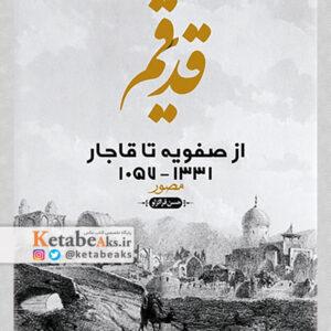 قم قدیم از صفویه تا قاجار/ حسن قراگوزلو/ 1392