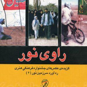 راوی نور -جلد2 / آثار عکاسان ایرانی