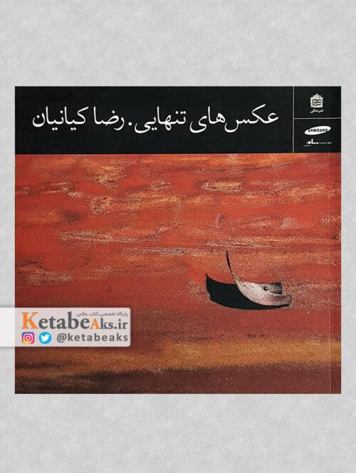 عکس های تنهایی / عکس های رضا کیانیان/ 1387