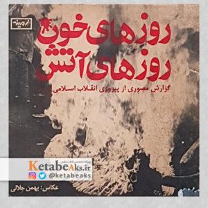 روزهای خون روزهای آتش /بهمن جلالی/ 1358