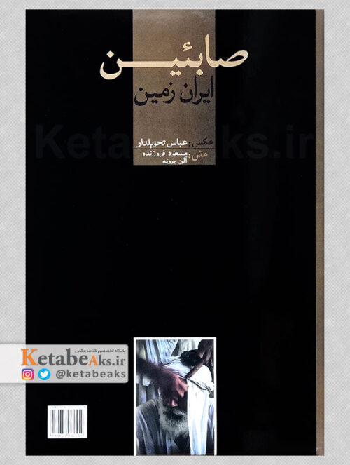 صابئین ایران زمین / عکس های عباس تحویلدار / 1379