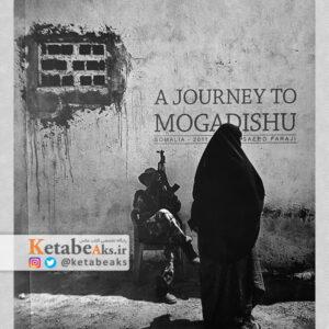 سفر به موگادیشو A JOURNEY TO MOGADISHU/ سعید فرجی
