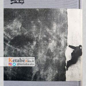 صحنه آرایی در عکاسی /لاری پائولی/ ترجمه:داریوش عسگری ومریم عسگری