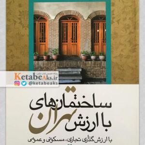 ساختمان های با ارزش تهران /1394