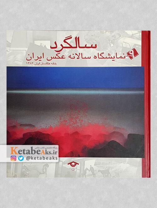 سالگرد، 9همین نمایشگاه سالانه عکس ایران /1383