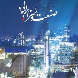 صنعت و هنر ایرانی 2