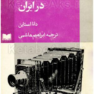 سرآغاز عکاسی در ایران /دانا استاین/ ترجمه: ابراهیم هاشمی