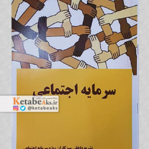 سرمایه اجتماعی / ویژه نامه دبیرخانه دوسالانه عکس .../ 1396