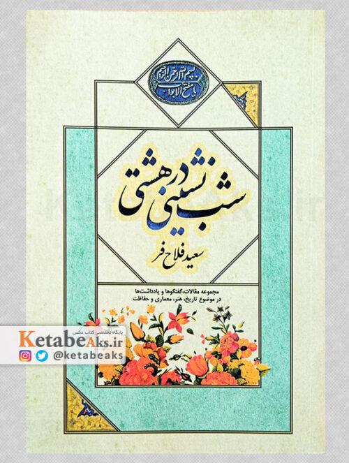 شب نشینی در هشتی /سعید فلاح فر