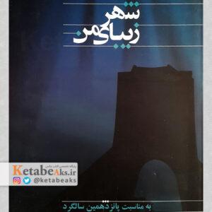 شهر زیبای من /آثار عکاسان ایرانی