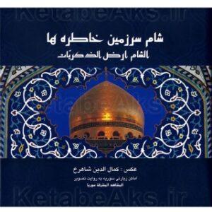 شام سرزمین خاطره ها /عکس های کمال الدین شاهرخ/ 1386