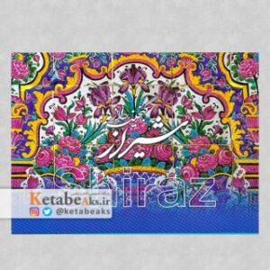 شیراز گنجینه اسرار (کارت پستال)/داود وکیل زاده