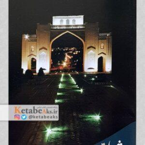 شیراز (کارت پستال)