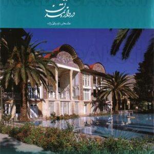 شیراز دروازه تمدن /عکس های داود وکیل زاده