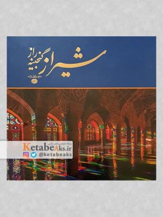 شیراز گنجینه راز /عکس های داود وکیل زاده