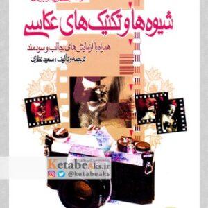 شیوه ها و تکنیک های عکاسی /سعید نظری