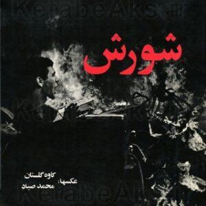 شورش / عکس های کاوه گلستان و محمد صیاد