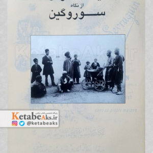 ایران از نگاه سوروگین/ آنتوان سوروگین/1378
