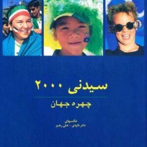 سیدنی 2000 /چهره جهان/ عکس های نادر داودی و علی رهبر