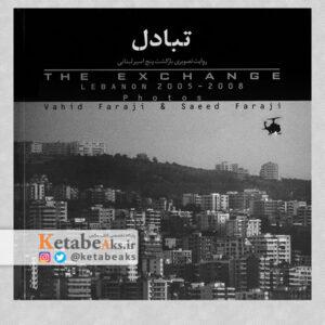 تبادل ،روایت تصویری بازگشت …/عکس های وحید فرجی وسعید فرجی/۱۳۹۰