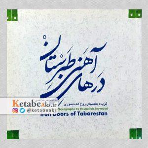 درهای آهنی طبرستان /عکس های روح الله تیموری /1390