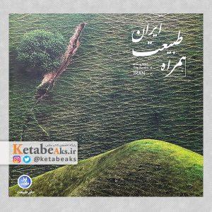 همراه طبیعت ایران /آثار عکاسان ایرانی