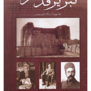 تبریز قدیم (تصاویر یک قرن پیش)