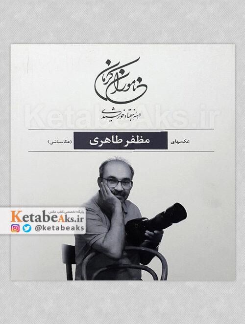 ناموران کرمان /عکس های مظفر طاهری