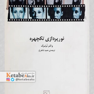 نورپردازی تکچهره /والتر نرنبرگ/ مترجم: حمید شاهرخ