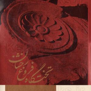 تختگاه فروغ رخشان /عکس های سعید آزادی از شیراز/ 1386