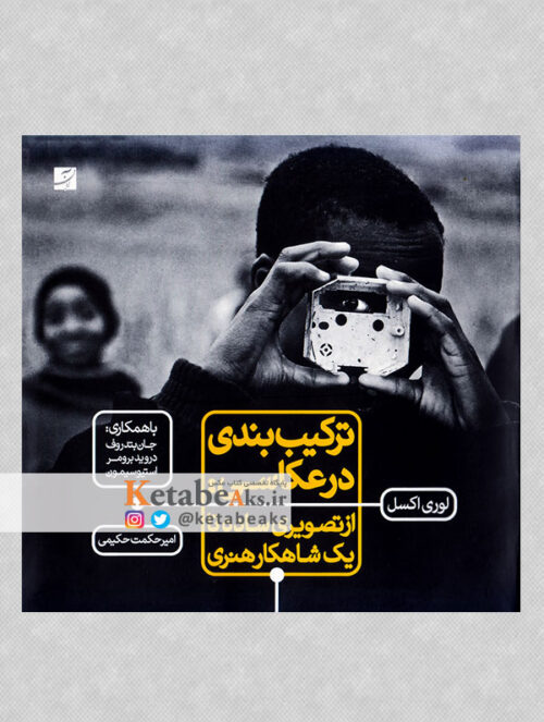 ترکیب بندی در عکاسی ،ازتصویری ساده تاشاهکارهنری/ل.اکسل/ت:ا.حکیمی
