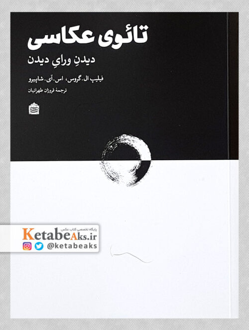 تائوی عکاسی ،دیدن ورای دیدن /ف.گروس، س.شاپیرو/ ت:فروزان طهرانیان