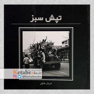 تپش سبز /عکس های قربان خلیلی از روزهای انقلاب57
