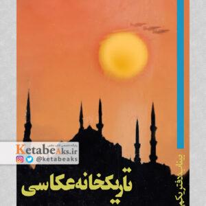 تاریکخانه عکاسی/ محمدجواد پاکدل/ 1360