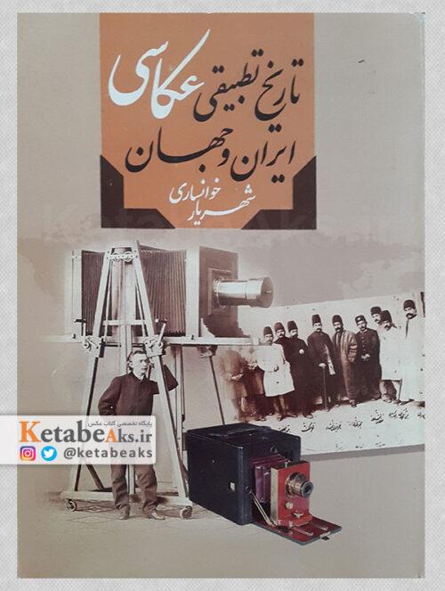 تاریخ تطبیقی عکاسی ایران و جهان /شهریار خوانساری /1385
