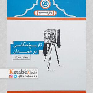 تاریخ عکاسی همدان /سمیرا سبزی