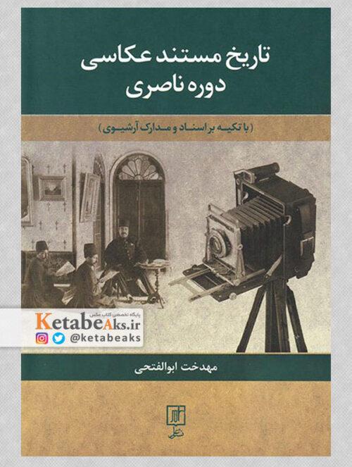 تاریخ مستند عکاسی دوره ناصری /مهدخت ابوالفتحی