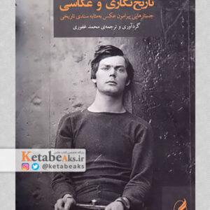 تاریخ نگاری و عکاسی/جستارهایی پیرامون عکس به مثا.../ت:محمد غفوری