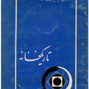 تاریکخانه /آموزش عکاسی در سازمان رادیو تلویزیون ملی ایران