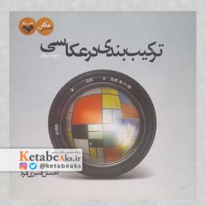ترکیب بندی در عکاسی/ دیوید پرکل/ ت.اسماعیل عباسی، احسان قنبری فرد
