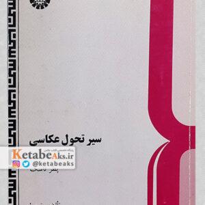 سیر تحول عکاسی (چاپ دوم)/ پطر تاسک/ ت: محمد ستاری