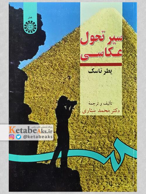 سیر تحول عکاسی (چاپ ششم)/ پطر تاسک/ ت: محمد ستاری