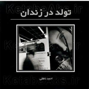 تولد در زندان /عکس های احمد ناطقی/ 1379