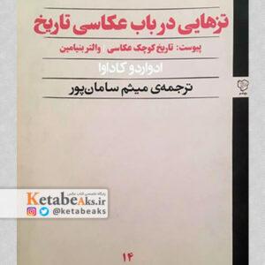 تزهایی در باب عکاسی تاریخ/ا.کاداوا، و.بنیامین/ت:م.سامان پور/1391
