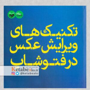 تکنیک های ویرایش عکس در فتوشاپ /علی میراسماعیلی