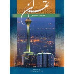 تهران /عکس های مجید ناگهی/ 1390