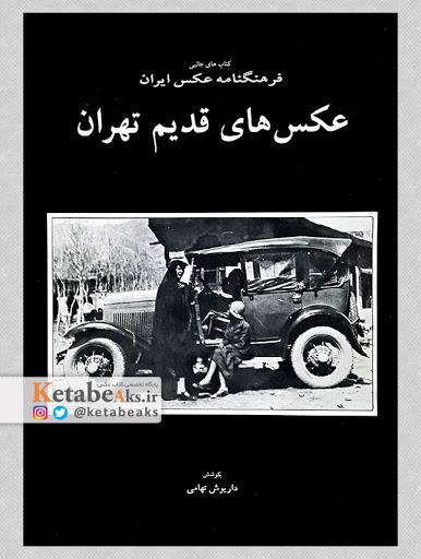 عکس های قدیم تهران /داریوش تهامی