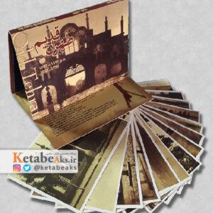 طهران قدیم (کارت پستال نفیس)