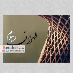طهران الیوم / آثار عکاسان