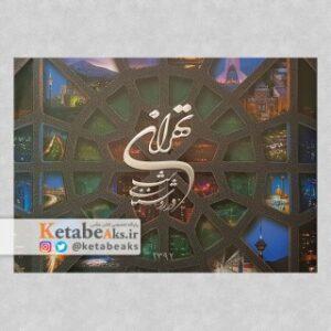 تهران در روشنای شب /آثار عکاسان/ به کوشش م.ا صافی/1392